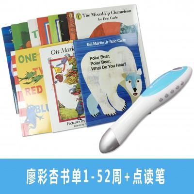 廖彩杏书单(52周+32周)两年168本(JY版)