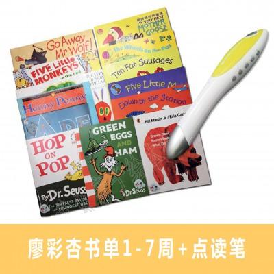 廖彩杏1-7周13本点读版
