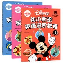 DSN•幼小衔接英语进阶教程3册点读版