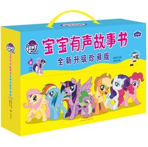 点读版:小马宝莉盒装20册珍藏版