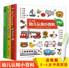 0-4岁幼儿认知小百科(双语3册纸板硬壳)