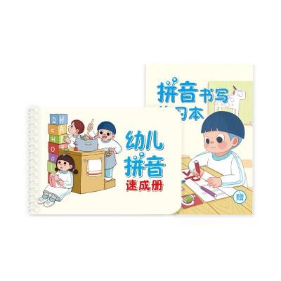 [中文点读]幼儿拼音速成册