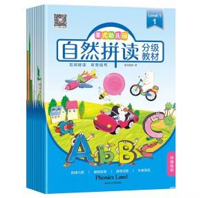 美式幼儿园自然拼读分级教材•Level 1/2/ 3阶