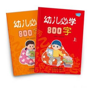 [有声点读]《幼儿必学800字》全2册