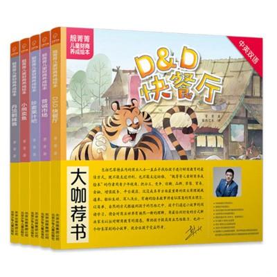 《靓菁菁儿童财商养成绘本》5册