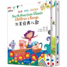 [有声点读]新版《北美经典儿歌》2册