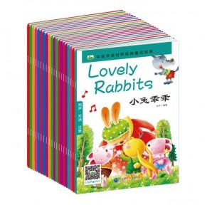 《中英双语世界经典童话故事》20册