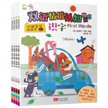 《双语情境认知图画书》(全4册)