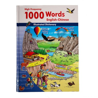 儿童情景记忆百科认知中英大词典1000词