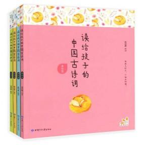 《读给孩子的中国古诗词》全4册
