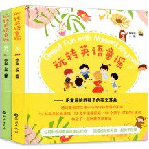 点读:玩转英语童谣(2册)