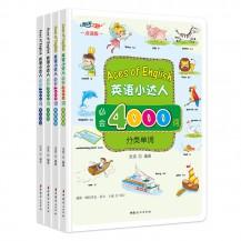 英语小达人必会4000词 全4册点读版