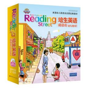 培生英语•阅读街:幼儿版K1