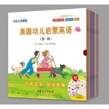 美国幼儿启蒙英语第一辑10册