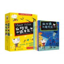 [中文点读]《麻烦猫和捣蛋鼠》8册
