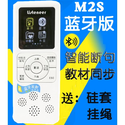 listeneer/倾听者复读机 M2S蓝牙版
