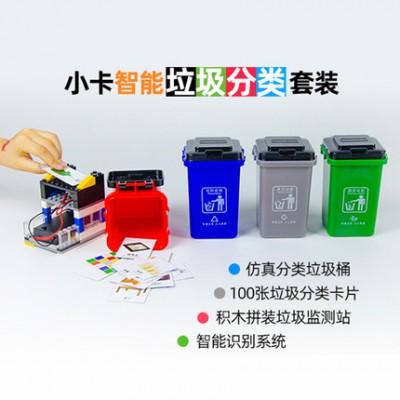 小卡智能垃圾分类套装
