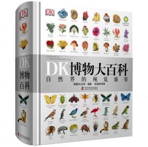 点读版DK博物大百科