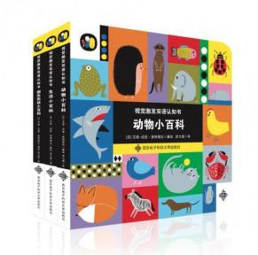 视觉激发双语认知书