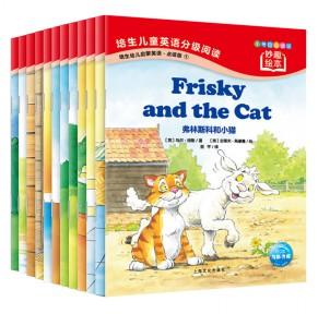 培生幼儿启蒙英语·妙趣绘本(直接点读)