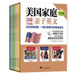 《美国家庭万用亲子英文书》4册 点读版