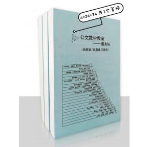 [特价]公文数学3册