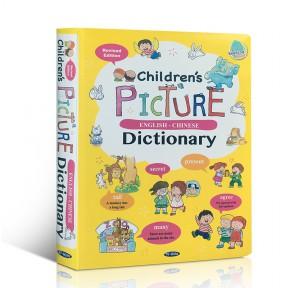 [特价]儿童图解英语词典 children's picture dictionary