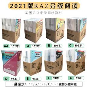 Reading a-z(raz)系列AA-G(道林护眼版)