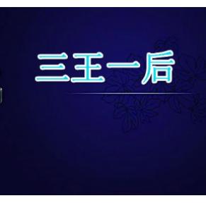 [特惠]三王一后 第1、2季