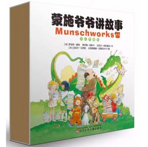 [有声点读]《蒙施爷爷讲故事》双语典藏版