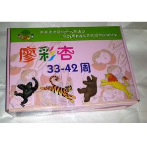 廖彩杏31-42周有声点读系列(无盒)